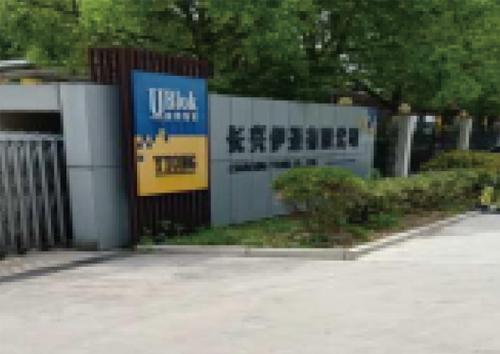 福建省漳州市金地新型墙体建材有限公司